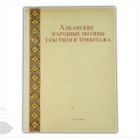 Albanian Folk Motifs – Textiles and Needlework | 1959