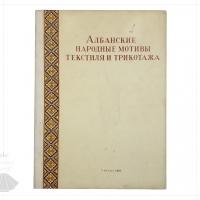 Albanian Folk Motifs – Textiles and Needlework | 1959