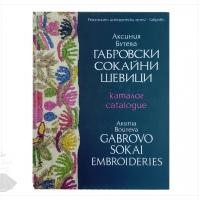 Gabrovo Sokai Embroideries | 2019